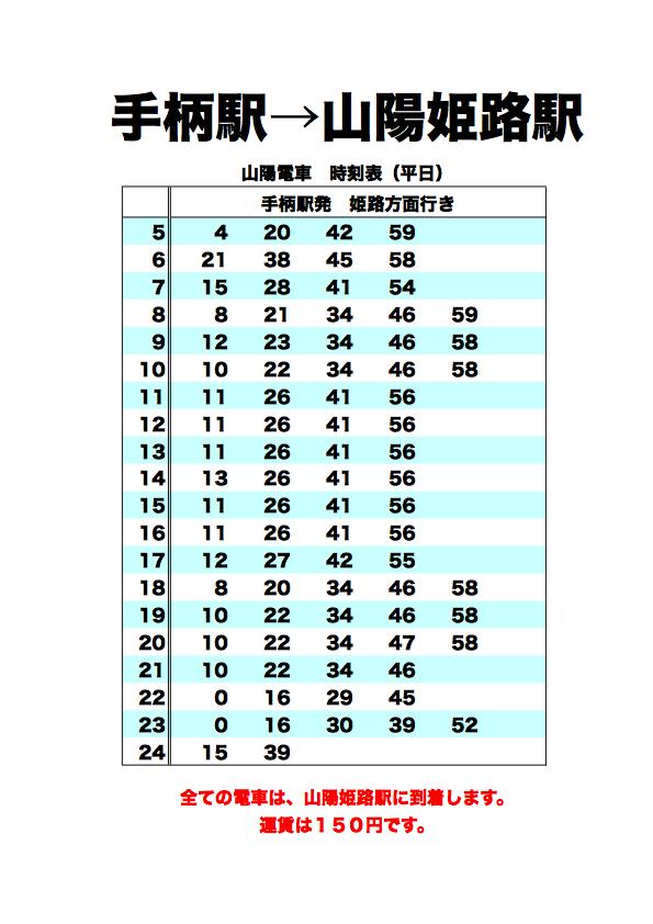 姫路駅時刻表
